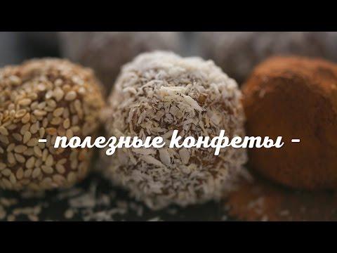Рецепт полезные конфеты - CF.UA