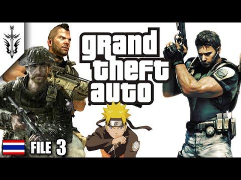 GTA iWayne — File #3 [Fun with Redfield]