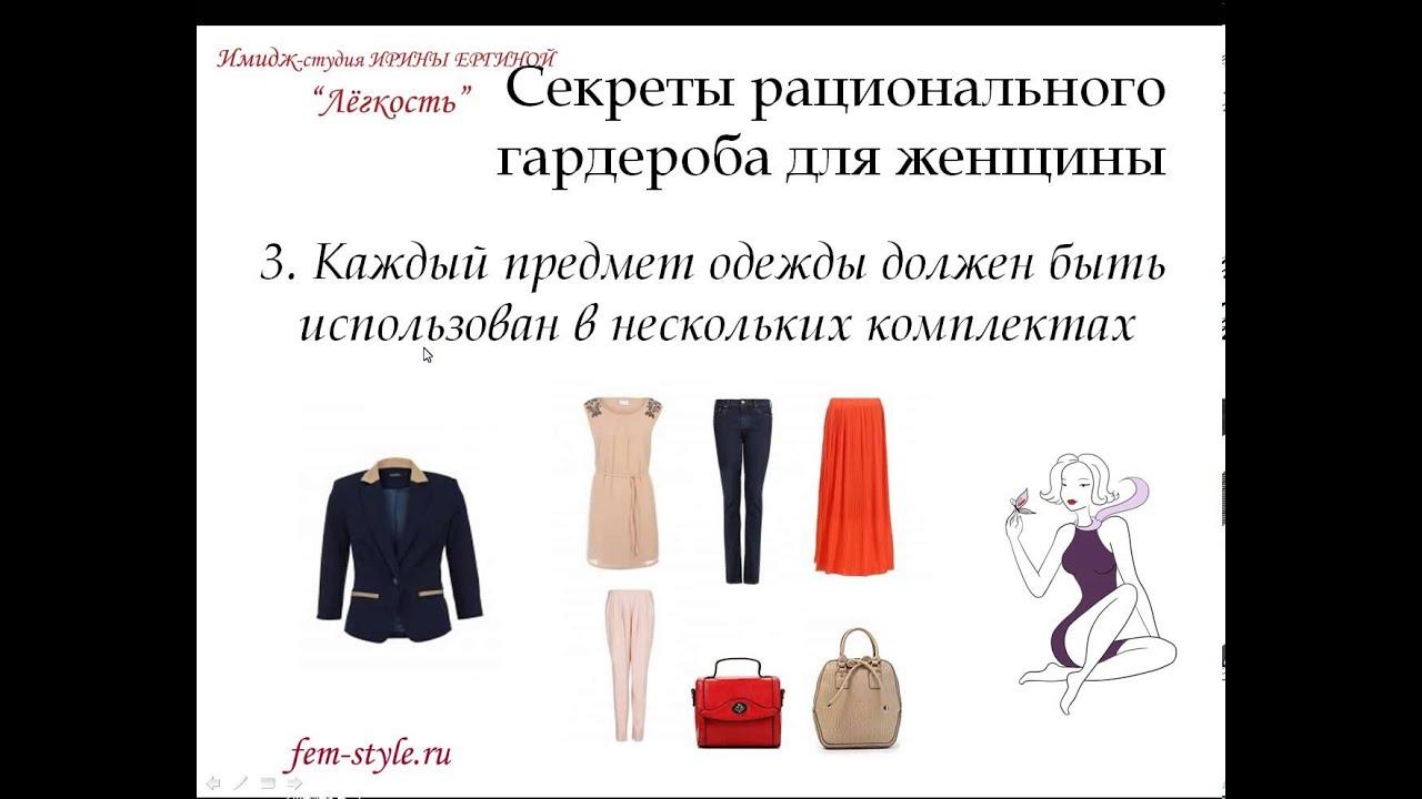 Правильный гардероб женщины 30 лет