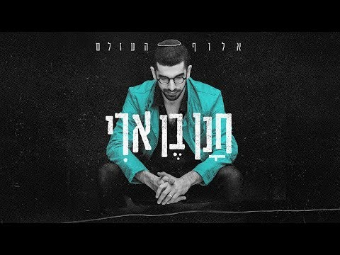 חנן בן ארי - אלוף העולם (קליפ רשמי) Hanan Ben Ari