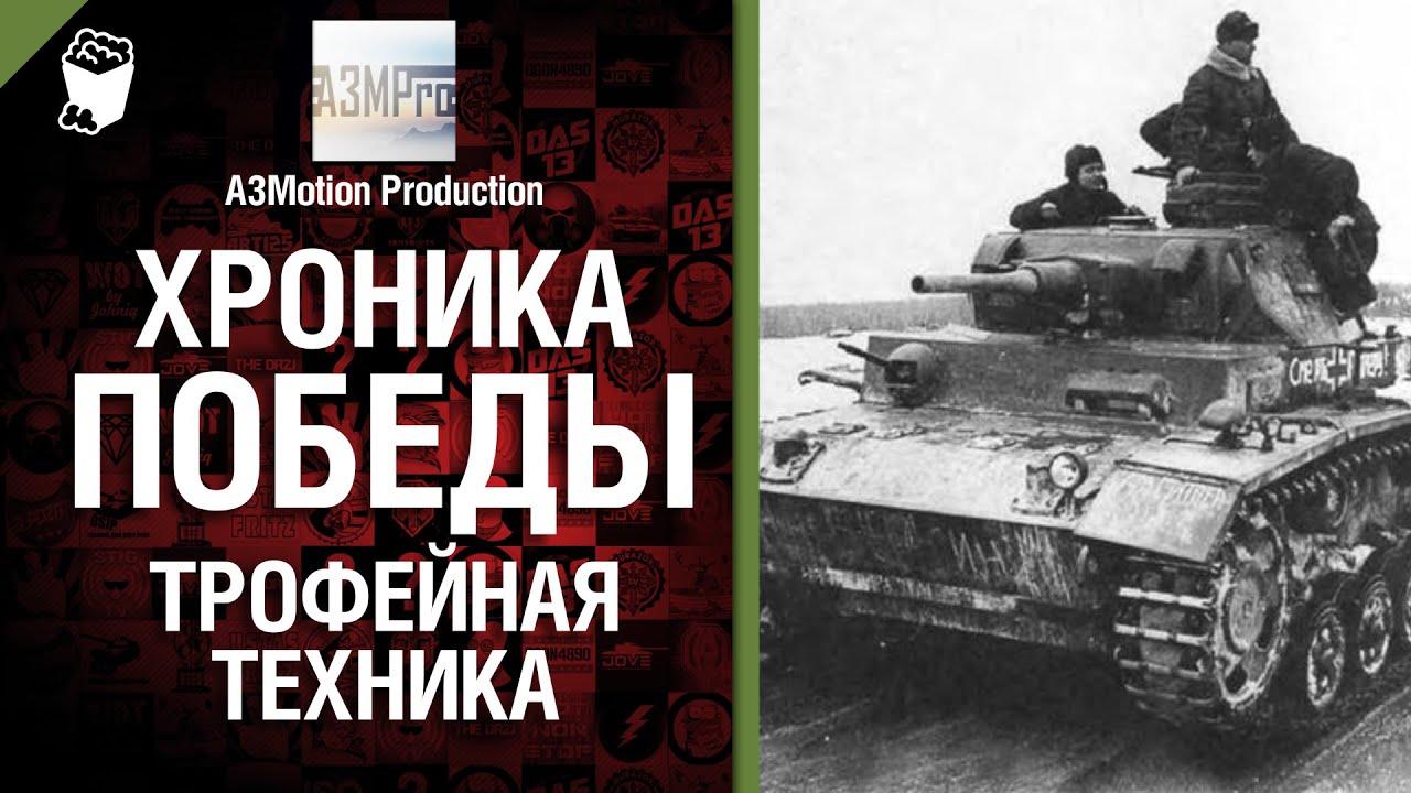 Хроника битва за москву 1 фотография