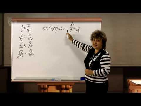 Математика 6 класс. ОСНОВНЫЕ СВОЙСТВА ДРОБИ. ПРИВЕДЕНИЕ ДРОБЕЙ К ОБЩЕМУ ЗНАМЕНАТЕЛЮ.