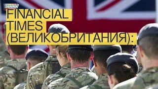 Financial Times (Великобритания): НАТО— лучшая защита отагрессии России