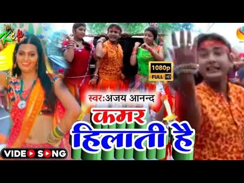Bhauji Dj Pae Kamar Hillati Hai Chali Devghar Nagari      Ajay Anand Paltua    Kanwar 2016   YouTube