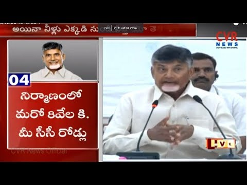 CM Chandrababu Naidu Explains Village Development works in Andhra Pradesh | CVR News