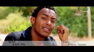 Binyam Yemane   Firdey ፍርደይ New Ethiopian Tigrigna Music Official Video p Ulz3N0Anw