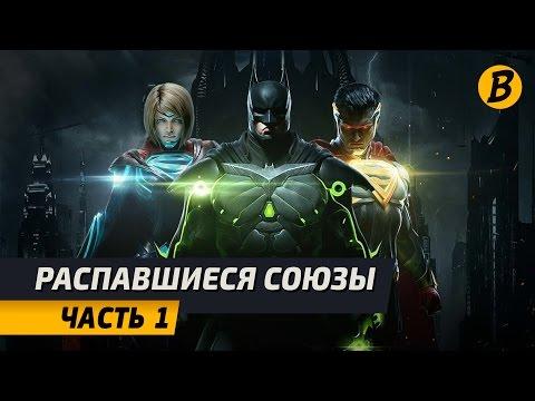 Injustice 2 - Распавшиеся союзы - Часть 1 (Дубляж)