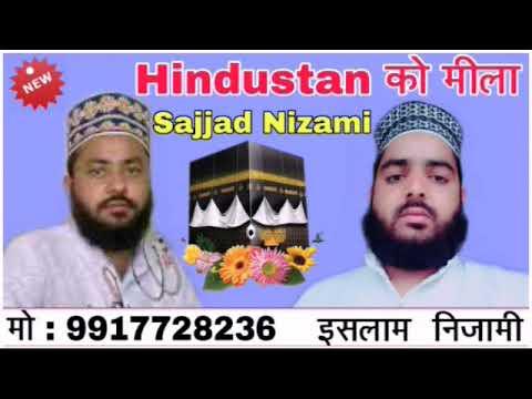 Hindustan को मीला Sajjad Nizami    दील को खुस ना कर दे तो कहना    Islam Nizami