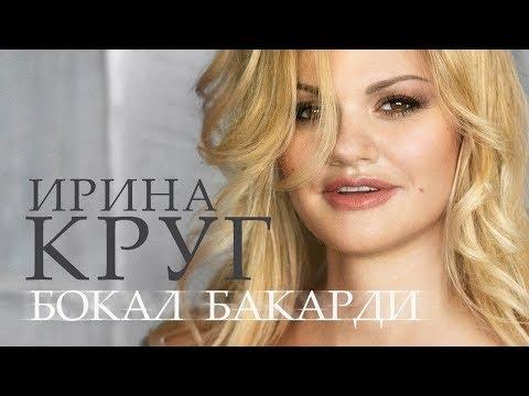 Ирина Круг  -  Бокал «Бакарди»