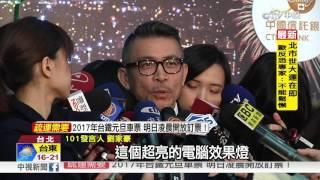 101跨年「點亮台灣」 煙火秀動畫曝光
