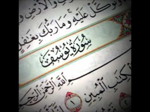 12. Yusuf - Ahmed Al Ajmi أحمد بن علي العجمي سورة يوسف