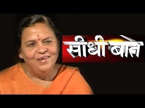 Seedhi Baat - Seedhi Baat: Uma Bharti
