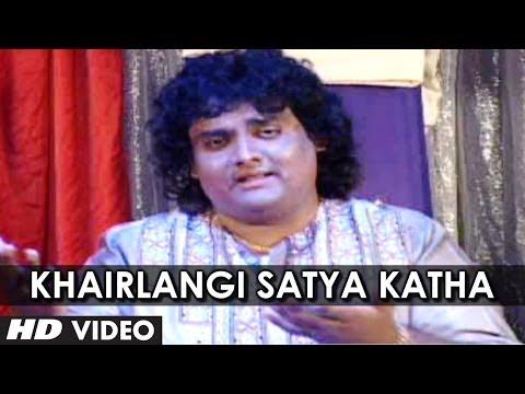 Khairlangi Satya Katha (Marathi) - Pralhad Shinde Anand Shinde...