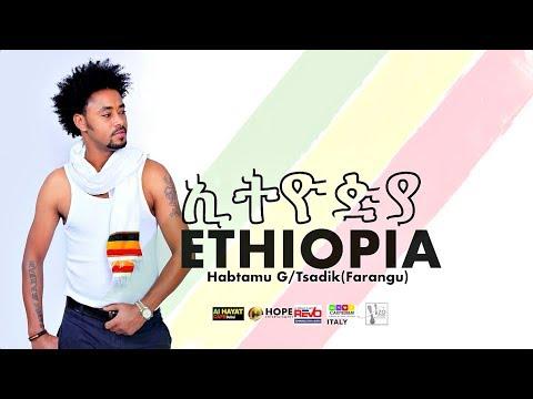 Habtamu G/Tsadik - Ethiopia ኢትዮጽያ (Amharic)