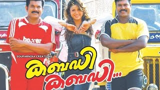 Kabadi Kabadi: 2008: Full Length Malayalam Movie