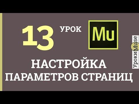 Adobe Muse уроки | 13.Настройки веб страницы