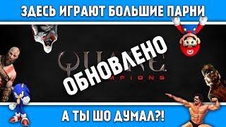 Quake champions - обзор обновления [ Большие Игроки 1/5 ]