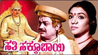 Sathi Sakkubai ಸತಿ ಸಕ್ಕೂಬಾಯಿ | Kannada Devotional Movies | Evergree Kannada Hit Movies
