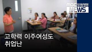 R)고학력 이주여성 취업난-일도월투