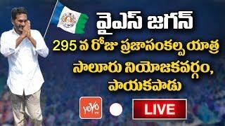 YS Jagan Padayatra LIVE | Praja Sankalpa Yatra Day 295 | Salur Constituency