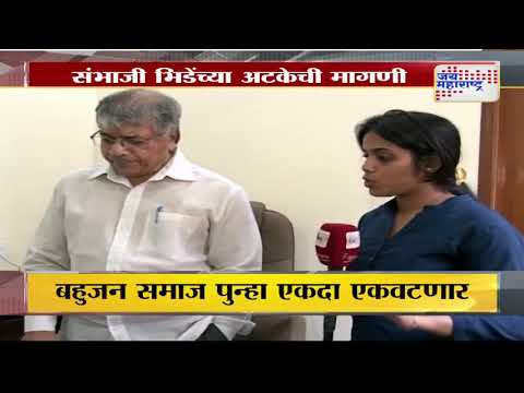 Govt Lacks Political Will To Arrest Bhide: Prakash Ambedkar