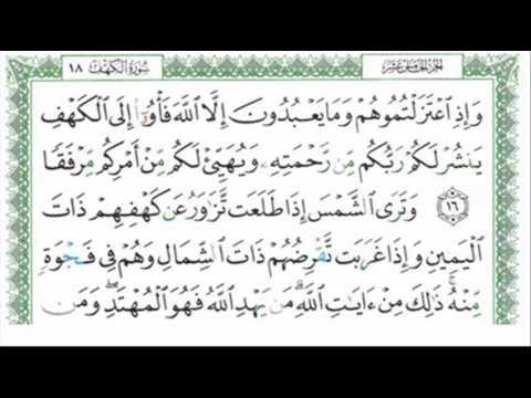 خالد الجليل - الكهف  - Al-Kahf 1/3 - Khalid Jaleel