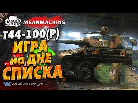 Т44-100(Р) - ИГРА НА ДНЕ / ЕДЕМ ПОБЕЖДАТЬ :) #ЛучшееДляВас