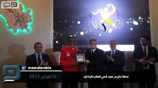 مصر العربية | لحظة تكريم عميد لاعبي العالم لكرة اليد