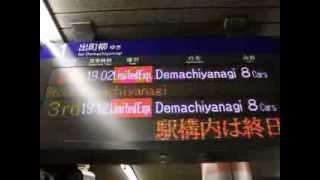 京阪 上り特急用発車メロディ・MIYABI