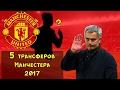 5 трансферов Манчестер Юнайтед на лето 2017-го