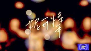 妮可醬 NekoJam - 看花 Vague Gloominess - 歌詞版 Lyric Video