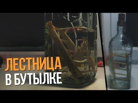 Как поместить лестницу в бутылку??? | ladder in the bottle