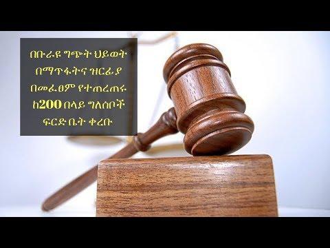 Ethiopia: በቡራዩ ግጭት ህይወት በማጥፋትና ዝርፊያ በመፈፀም የተጠረጠሩ ከ200 በላይ ግለሰቦች ፍርድ ቤት ቀረቡ thumbnail