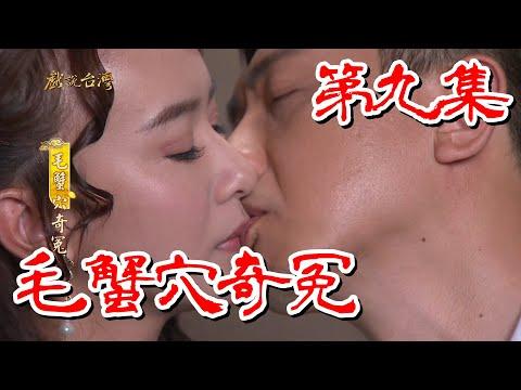 台劇-戲說台灣-毛蟹穴奇冤-EP 09