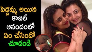 Nisha Agarwal Blessed With Cute Baby Boy | Kajal Aggarwal | Latest Telugu Movie News