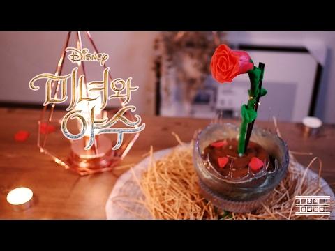[미녀와 야수 X CHO] 발렌타인 기념 초콜릿 장미 & 초코 티라미수 만들기 ~* : 초의 데일리쿡