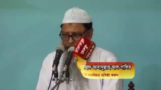 Khutba shomaje naibichar protista korun by Prof Dr M Asadullah Al ghalib 04 08 2017