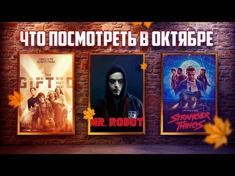 Какие сериалы посмотреть в октябре (2017)