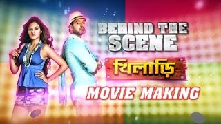 Khiladi Movie Making - Part 1| Khiladi | Ankush | Nusrat Jahan | Latest Bengali Song 2016