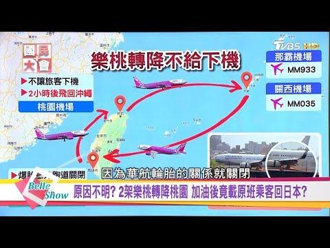 台灣-國民大會-20181019 爆胎起火!原機回日本! 樂桃不讓乘客下機 空中驚魂真相?