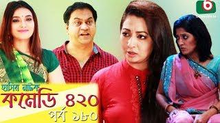 দম ফাটানো হাসির নাটক - Comedy 420 | EP - 180 | Mir Sabbir, Ahona, Siddik, Chitrolekha Guho, Alvi