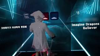 [Beat Saber] Imagine Dragons  - Believer