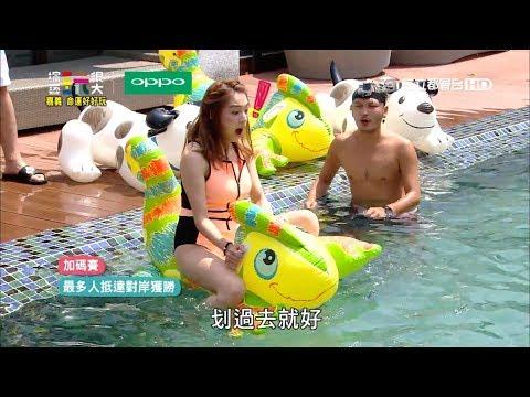 泳池加碼賽!!【令人鼻酸!有些人會翻船有些人不會翻!!】綜藝玩很大