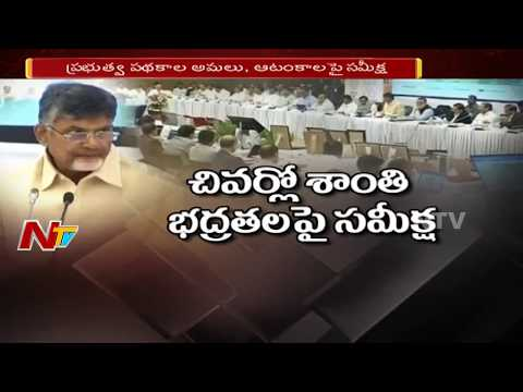 CM Chandrababu To Hold Conference With Collectors & Police SP's Today || Amaravati || NTV