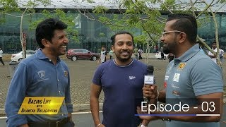 Racing Life with Dilantha Malagamuwa - Season 03 | Episode 03 - (2018-04-08)