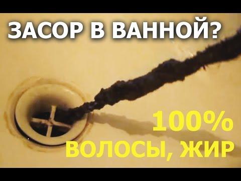 Засор в ванной, волосы, жир, прочистка канализации нетзасоров.рф blackkit.ru