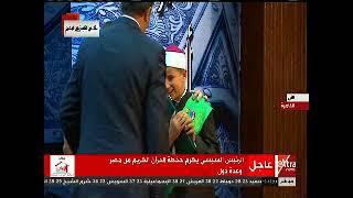 بالأسماء.. السيسي يكرم حفظة القرآن الكريم من مصر والخارج