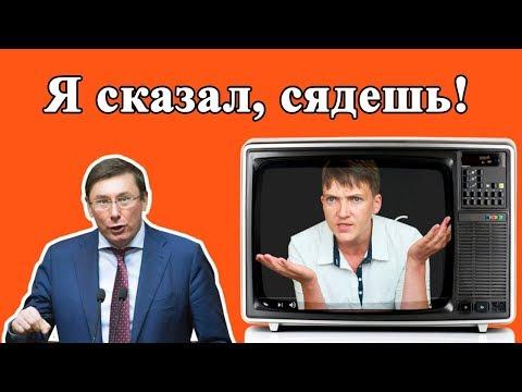 """Надежда Савченко Порошенку: """"Вы все на """"Титанике!!!"""""""""""