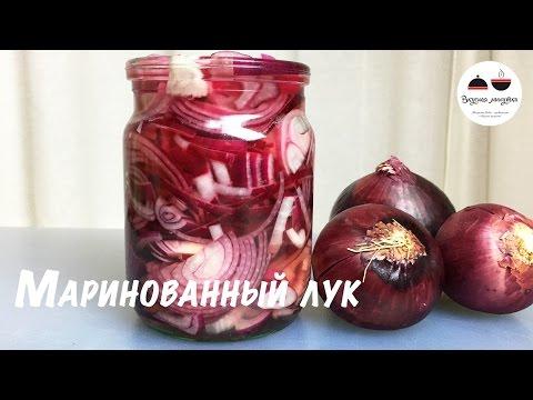 Как замариновать лук красный к салатам