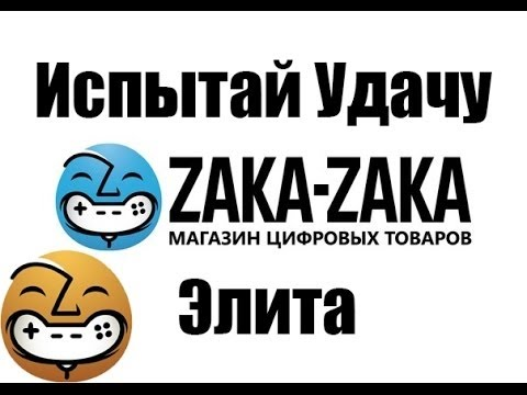 Zaka zaka это обман бесплатные аккаунты steam с cs go